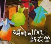 媽媽的100件新衣裳書本封面