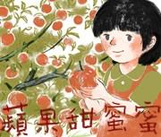 蘋果甜蜜蜜書本封面