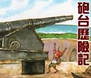 砲台歷險記書本封面