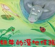 妞牛的溼地任務書本封面