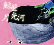 鯨聲月光河書本封面