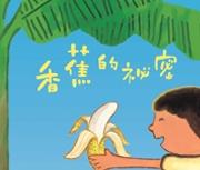 香蕉的祕密書本封面