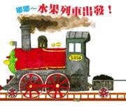 嘟嘟~水果列車出發!書本封面