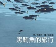 黑鮪魚的旅行書本封面