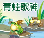 青蛙歌神書本封面