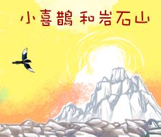 小喜鵲和岩石山書本封面