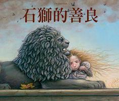 石獅的善良書本封面