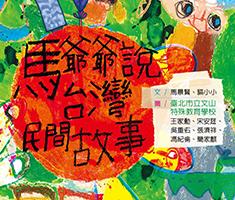 馬爺爺說台灣民間故事書本封面