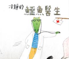 冷靜的鱷魚醫生書本封面
