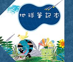 地球筆記本書本封面