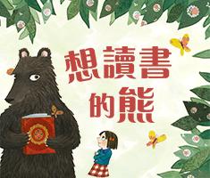 想讀書的熊書本封面