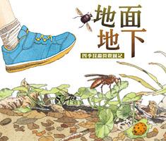 地面地下:四季昆蟲微觀圖...書本封面