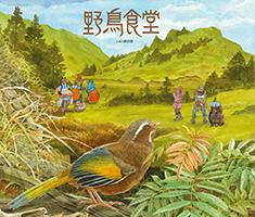 野鳥食堂書本封面