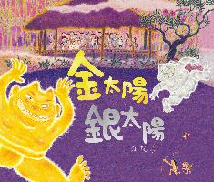 金太陽銀太陽書本封面