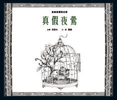 童嘉畫圖說故事:真假夜鶯書本封面