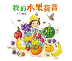 我的水果寶寶書本封面