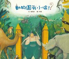 動物園有小偷書本封面
