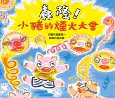 轟隆!小豬的煙火大會書本封面