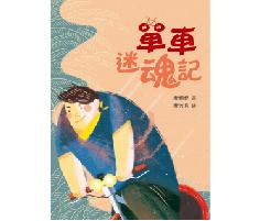 單車迷魂記書本封面