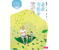 張曼娟成語學堂Ⅰ:爺爺泡...書本封面