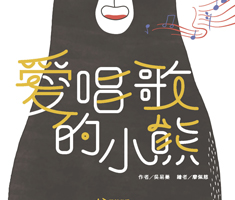 愛唱歌的小熊書本封面