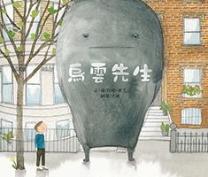 烏雲先生書本封面