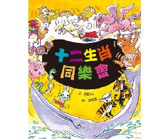 十二生肖同樂會(二版)書本封面