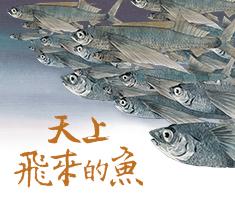 天上飛來的魚書本封面