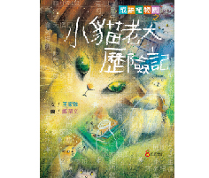 成語植物園之小貓老大歷險...書本封面