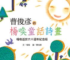曹俊彥的楊喚童話詩畫:楊...書本封面
