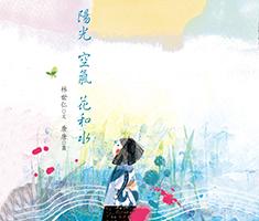 陽光 空氣 花和水書本封面