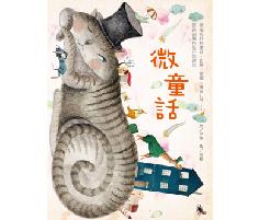 微童話書本封面