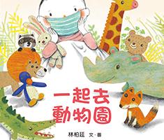 一起去動物園書本封面