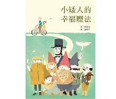 小矮人的幸福魔法書本封面