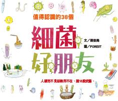 值得認識的38個:細菌好...書本封面