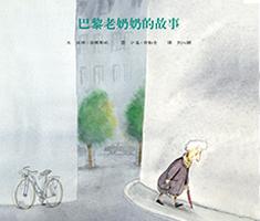 巴黎老奶奶的故事書本封面