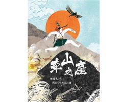 草山之鷹書本封面