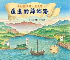 秀姑巒溪河口漂流記:遙遠...書本封面
