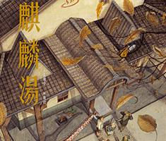 張曼娟文學繪本02:麒麟...書本封面