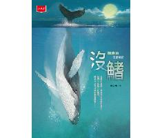 沒鰭:陳素宜生態童話書本封面