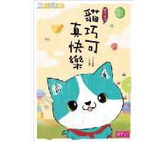 貓巧可真快樂(新版)書本封面