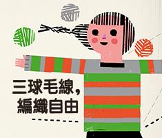 三球毛線,編織自由書本封面