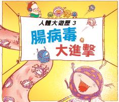 人體大遊歷3:腸病毒大進...書本封面