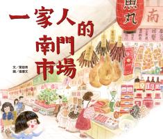 一家人的南門市場書本封面