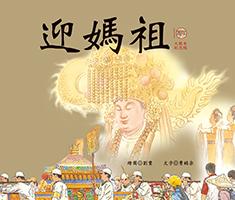 迎媽祖(十周年紀念大開本...書本封面
