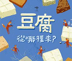 食物大發現:豆腐從哪裡來...書本封面