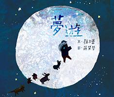 夢遊書本封面