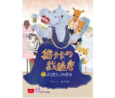 貓卡卡的裁縫店2:河馬夫...書本封面