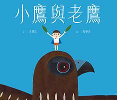 小鷹與老鷹書本封面