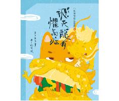 小狐仙的超級任務5:飛天...書本封面